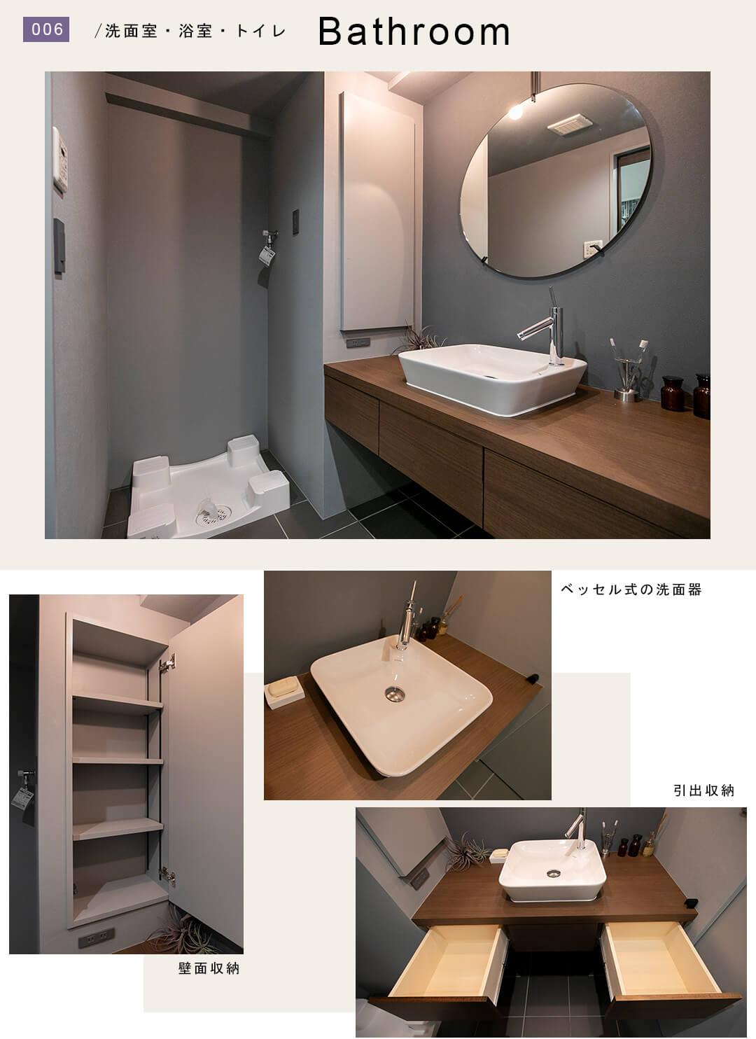パルテール恵比寿の洗面室