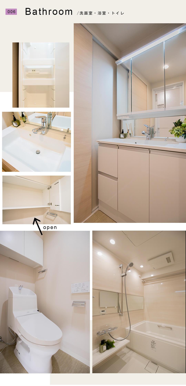 サンシャインコーポベル初台の洗面室と浴室とトイレ