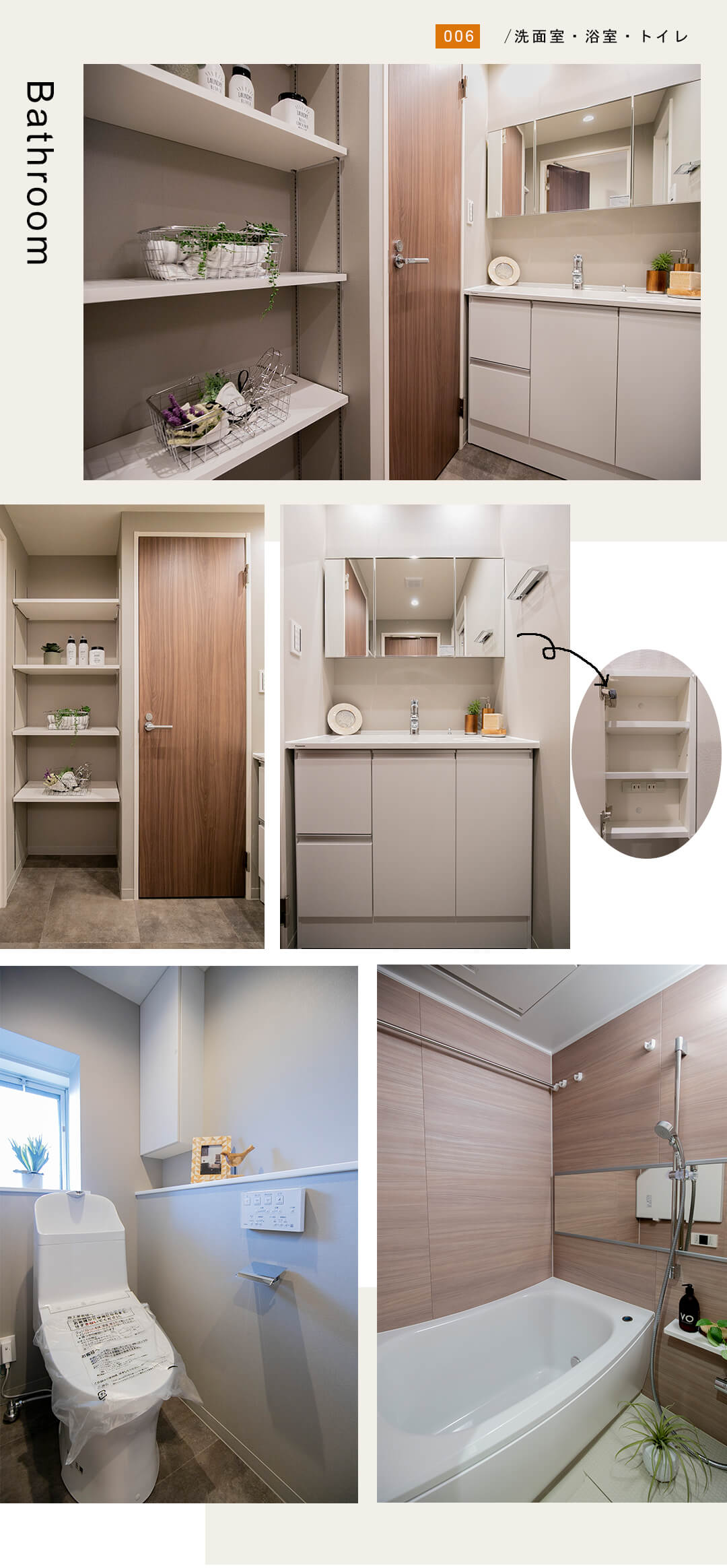 マンションニュー永福の洗面室と浴室とトイレ