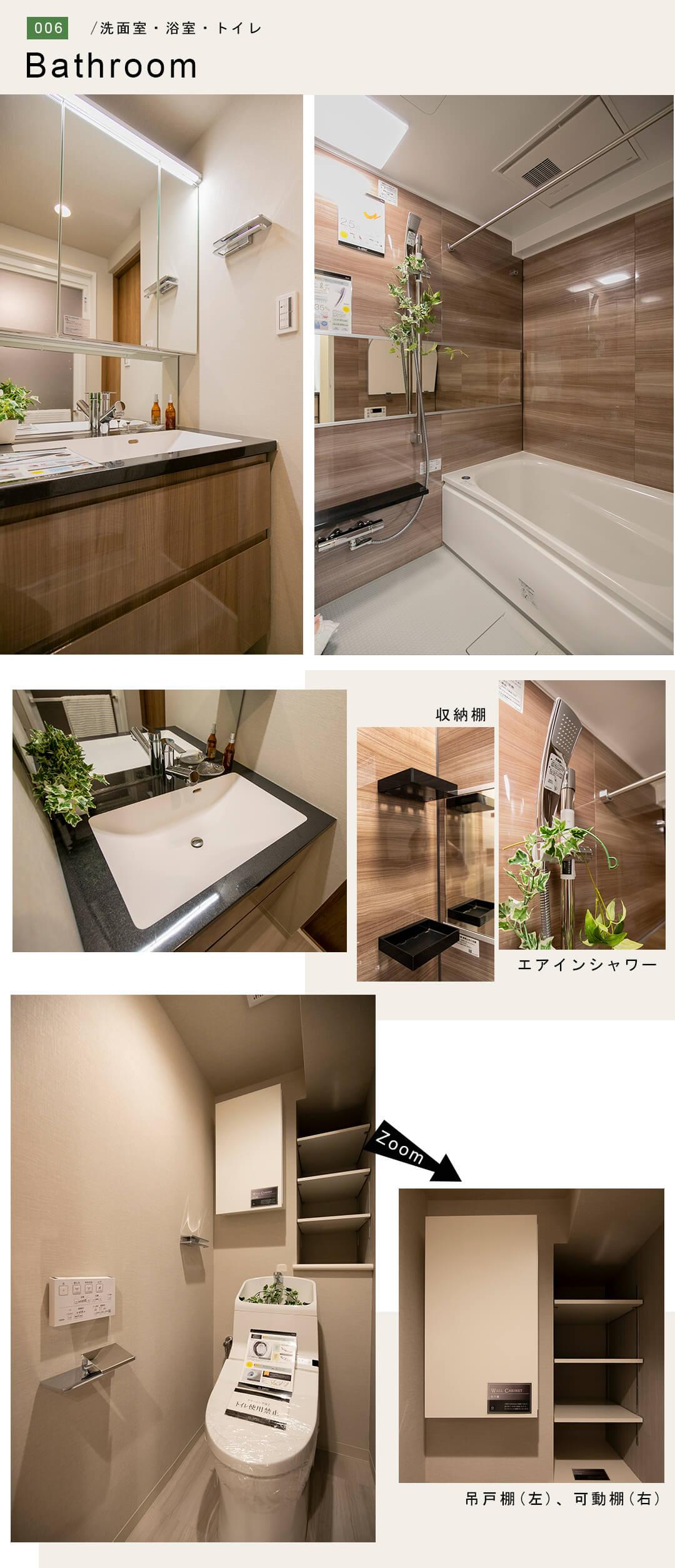 学芸大学パインマンションの洗面室と浴室とトイレ