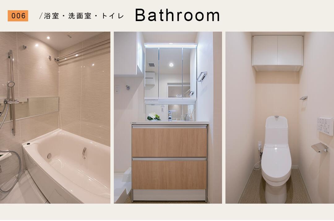 中野方南町グランドハイツの浴室と洗面室とトイレ