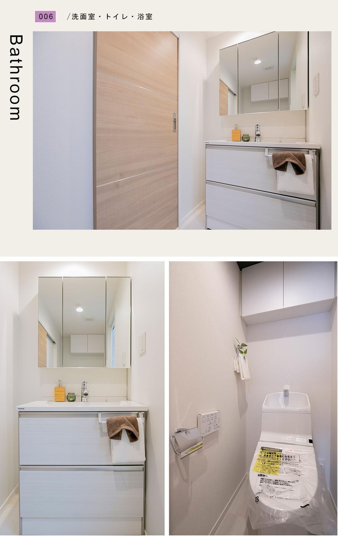 牛込中央マンションの洗面室とトイレ
