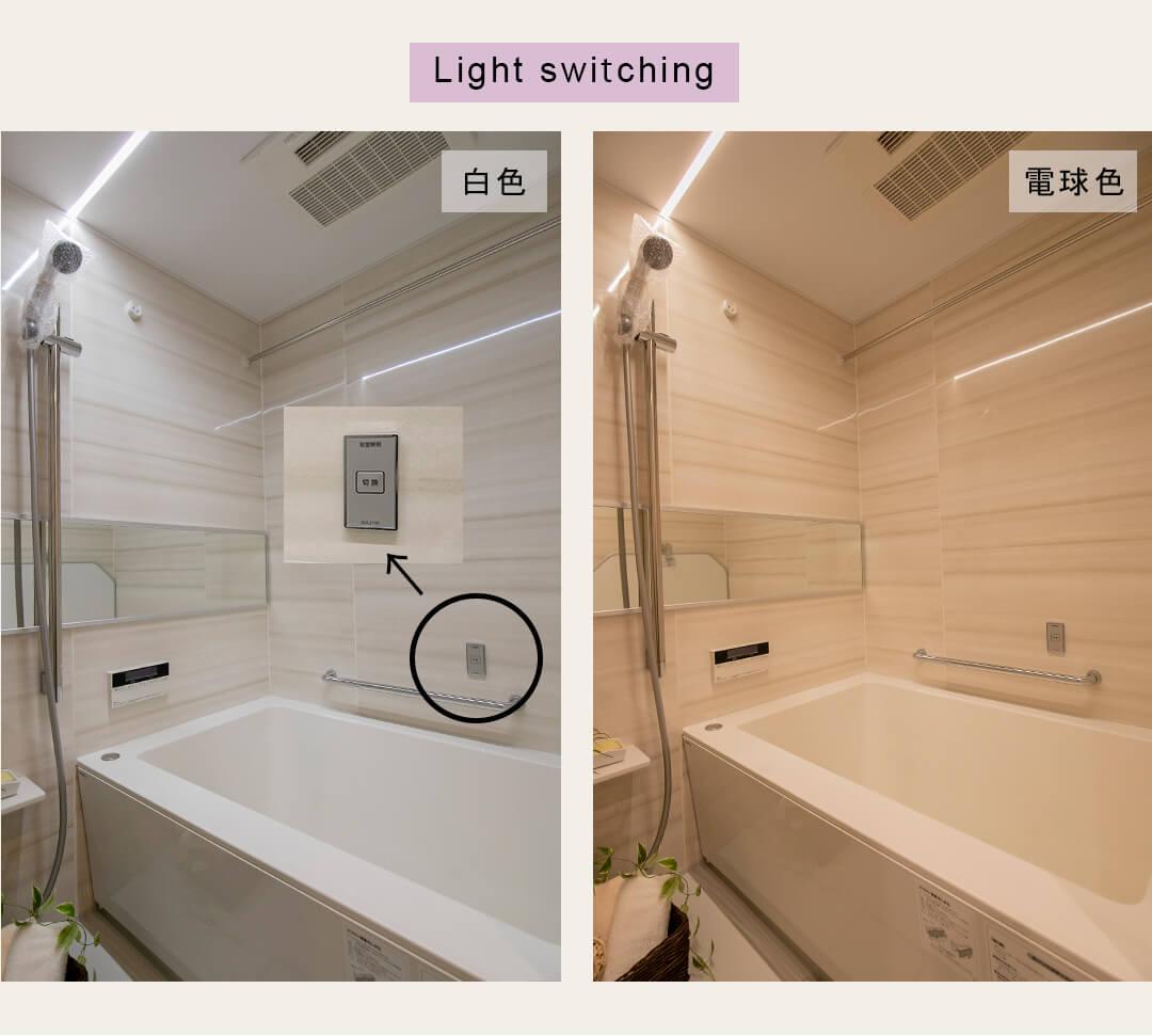牛込中央マンションの浴室