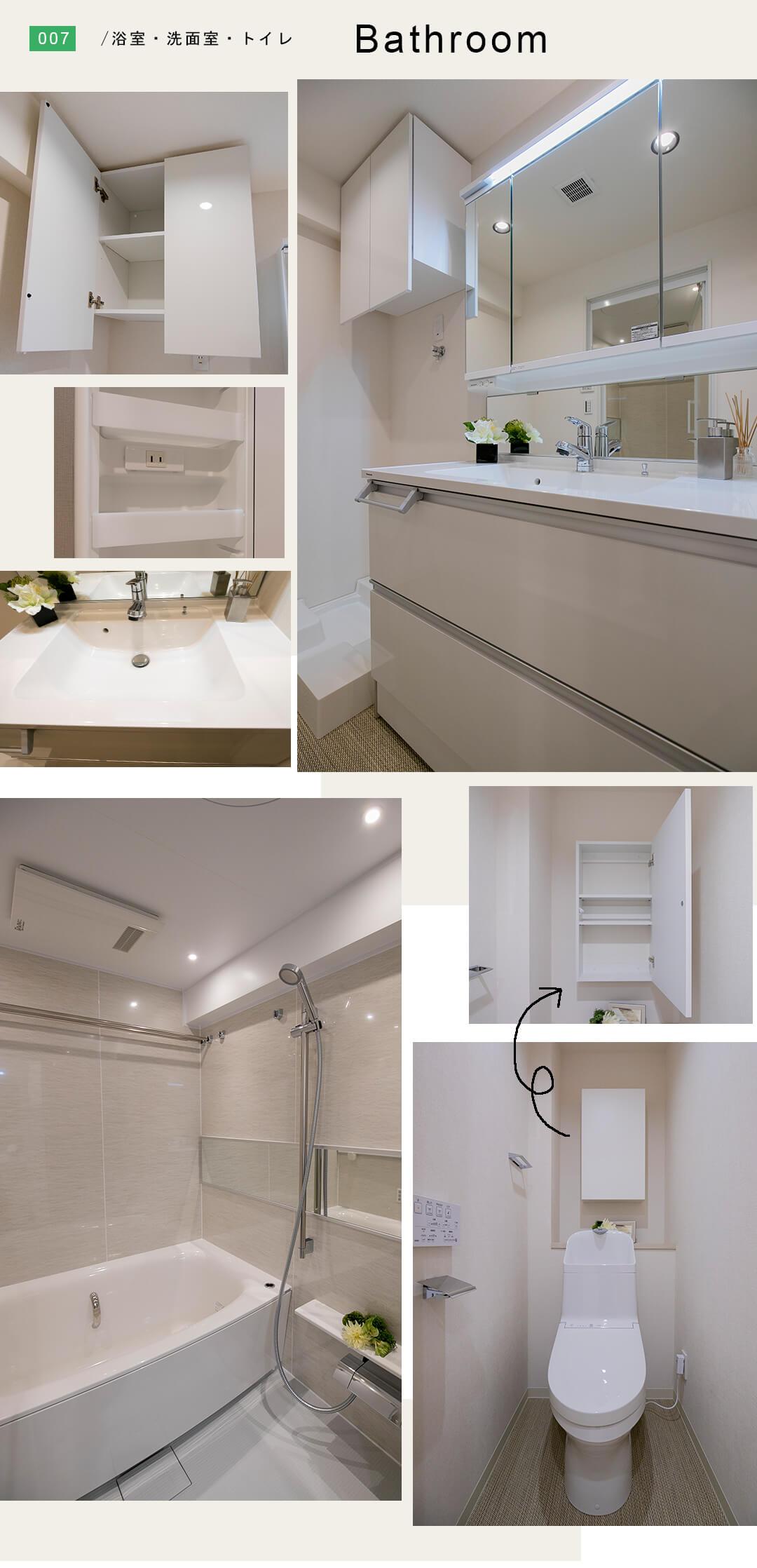 目黒青葉台グランドハイツの洗面室と浴室とトイレ