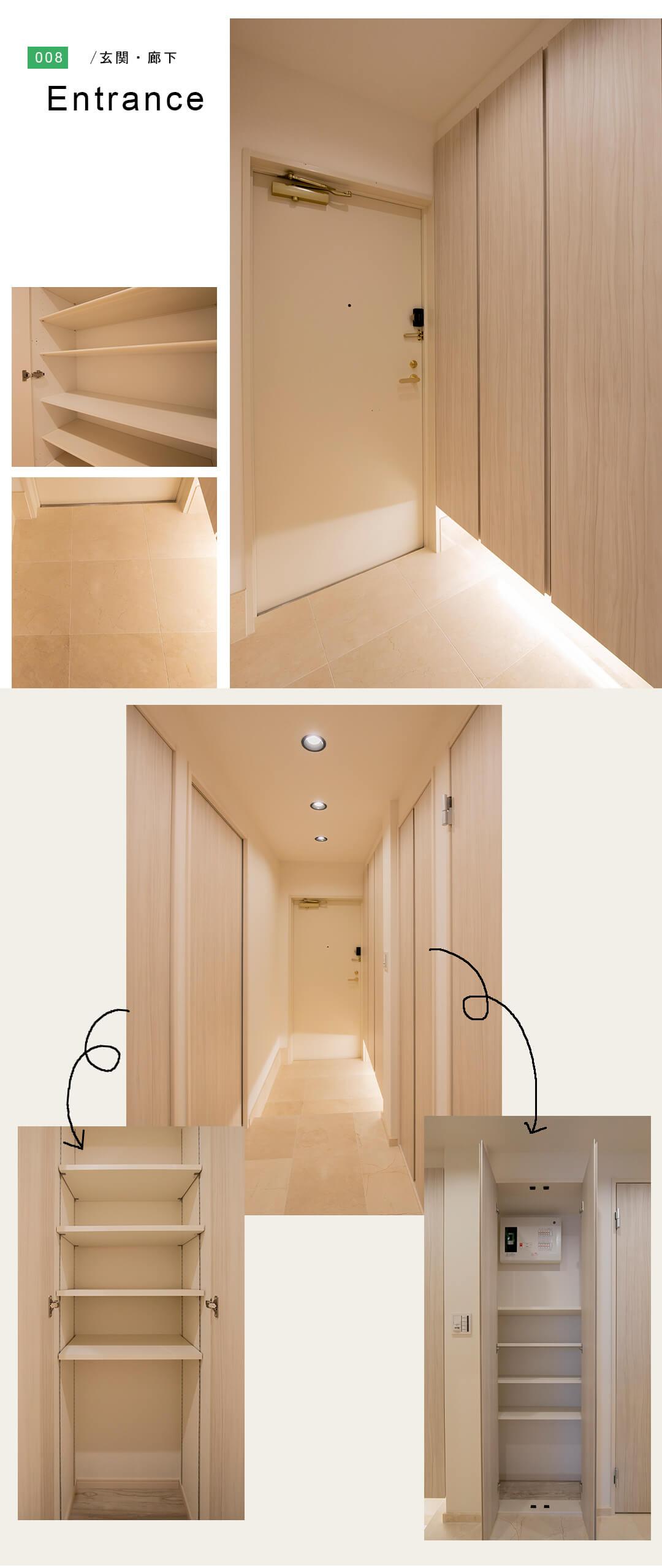 目黒青葉台グランドハイツの玄関と廊下