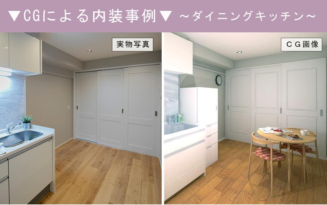 飯田橋ハイタウンのダイニングキッチンの内装事例