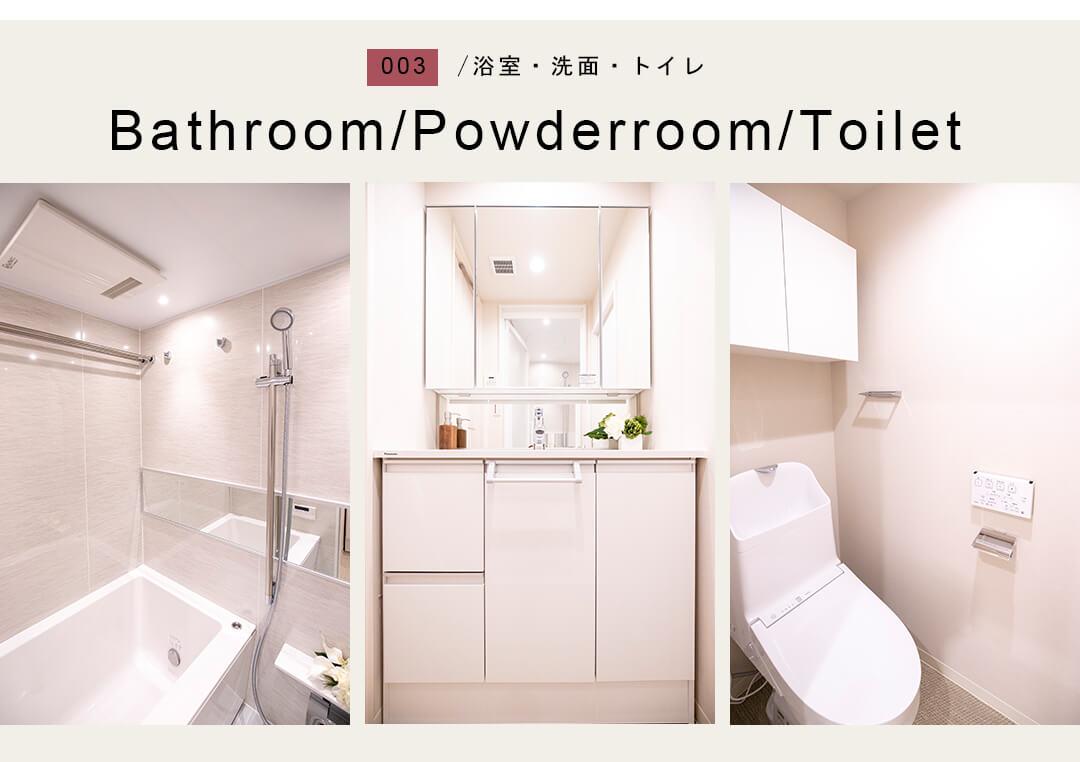 003浴室,洗面,トイレ,Bathroom,Powderroom,Toilet