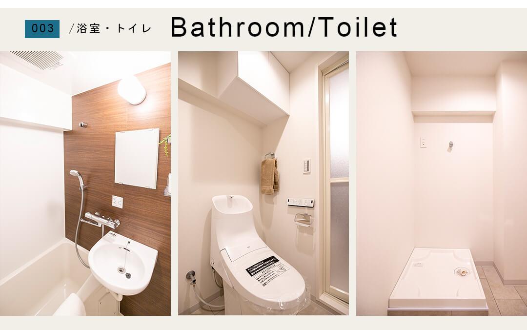003浴室,トイレ,Bathroom,Toilet