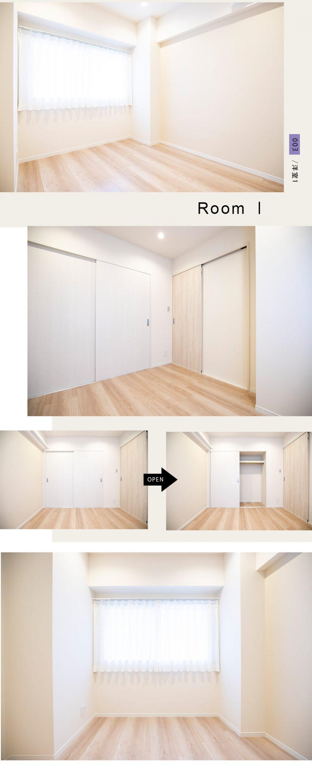 003洋室1,RoomⅠ