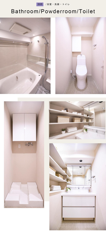 005浴室,洗面,トイレ,Barhroom,Powderroom,Toilet