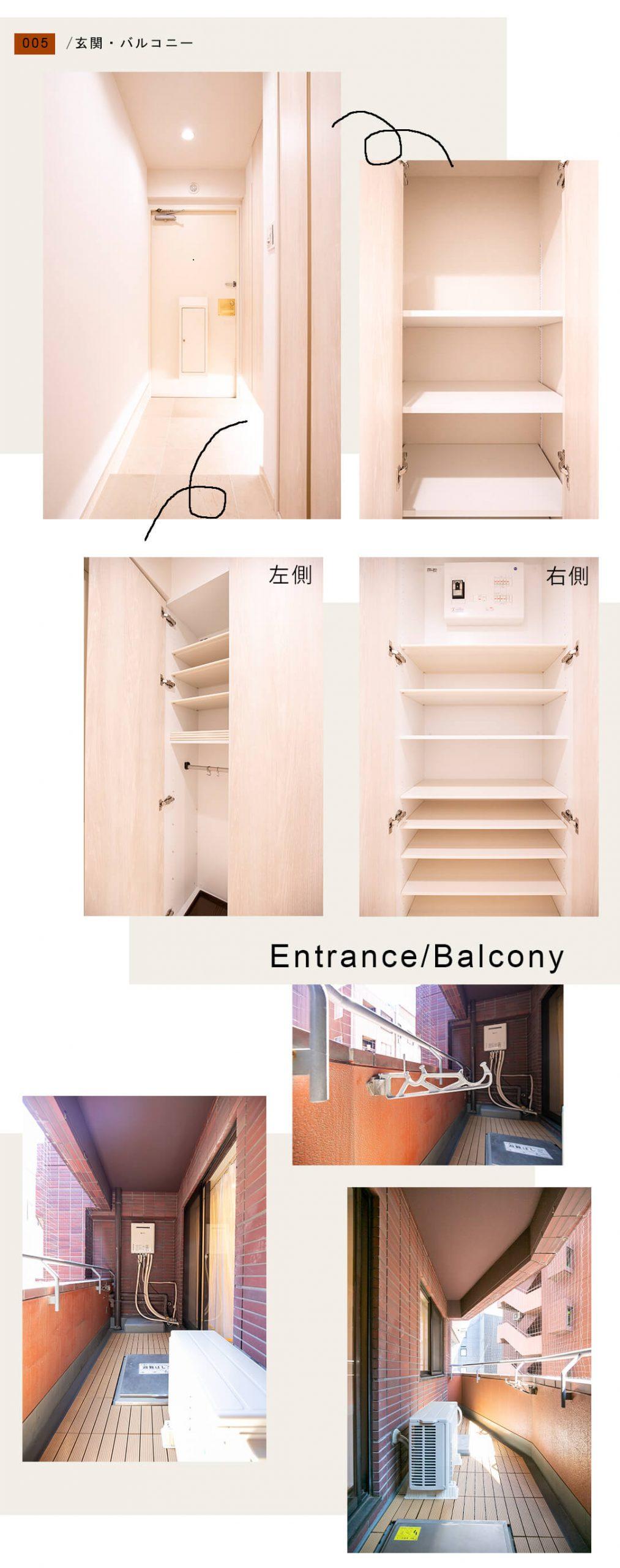 005玄関,バルコニー,Entrance,Balcony