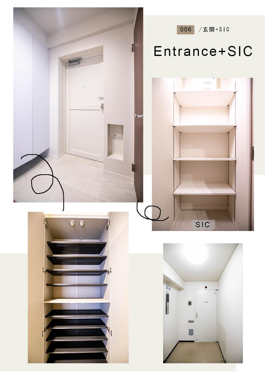 006玄関+SIC,Entrance+SIC