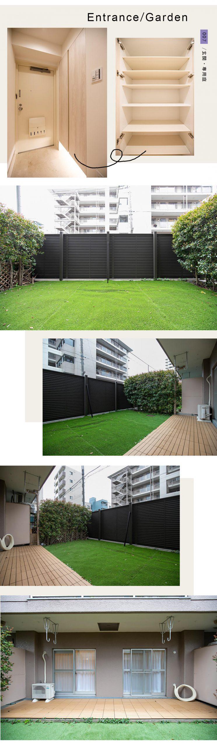 007玄関,専用庭,Entrance,Garden