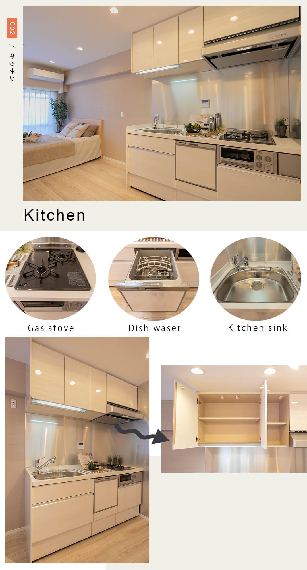 新宿パークサイド永谷のキッチン