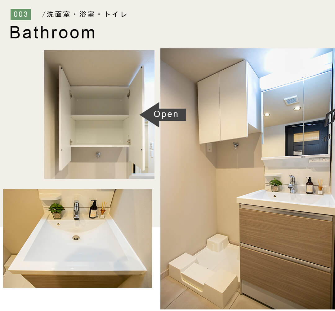 笹塚サンハイツの洗面室