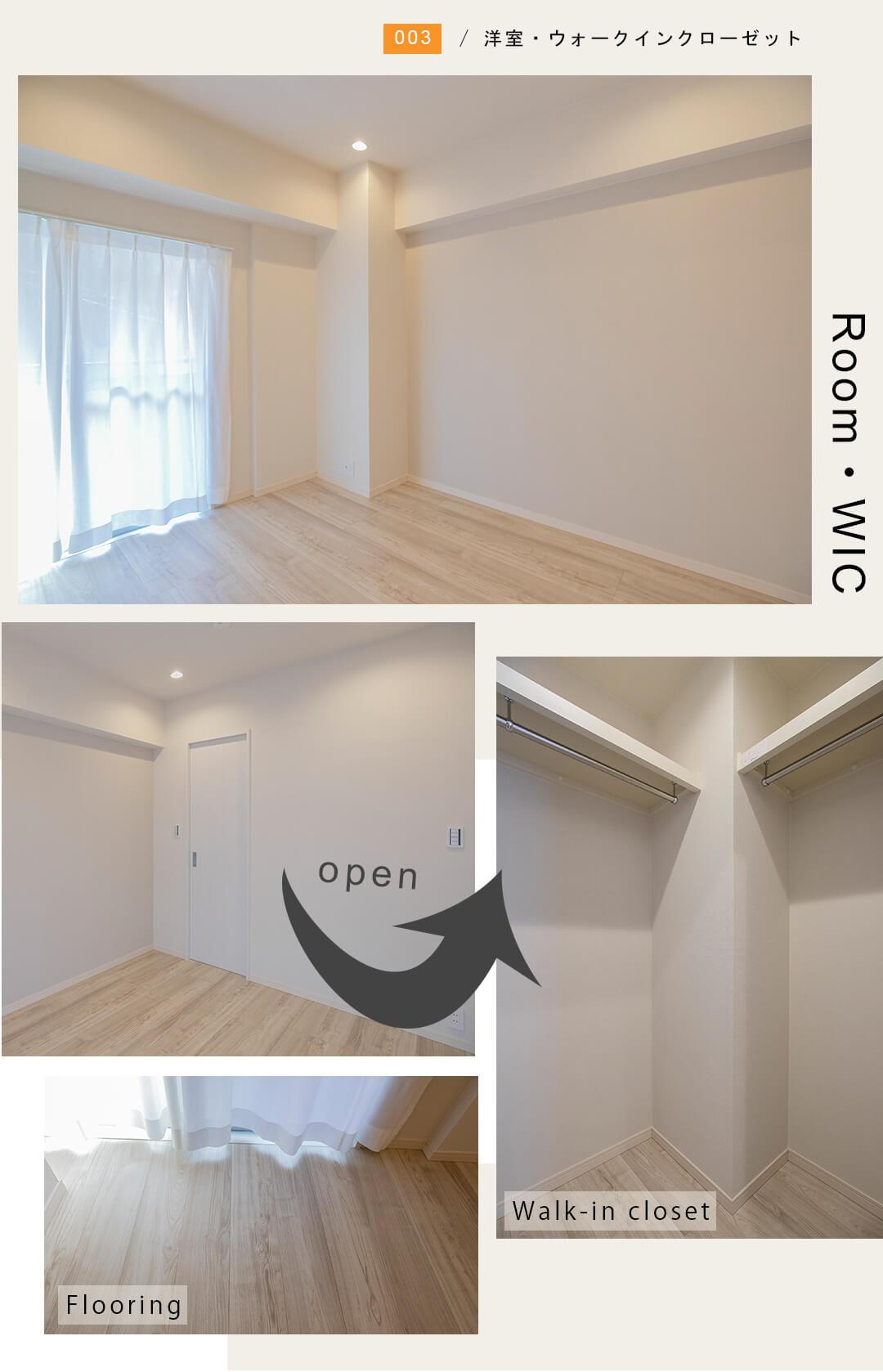 新宿セントビラ永谷の洋室とウォークインクローゼット