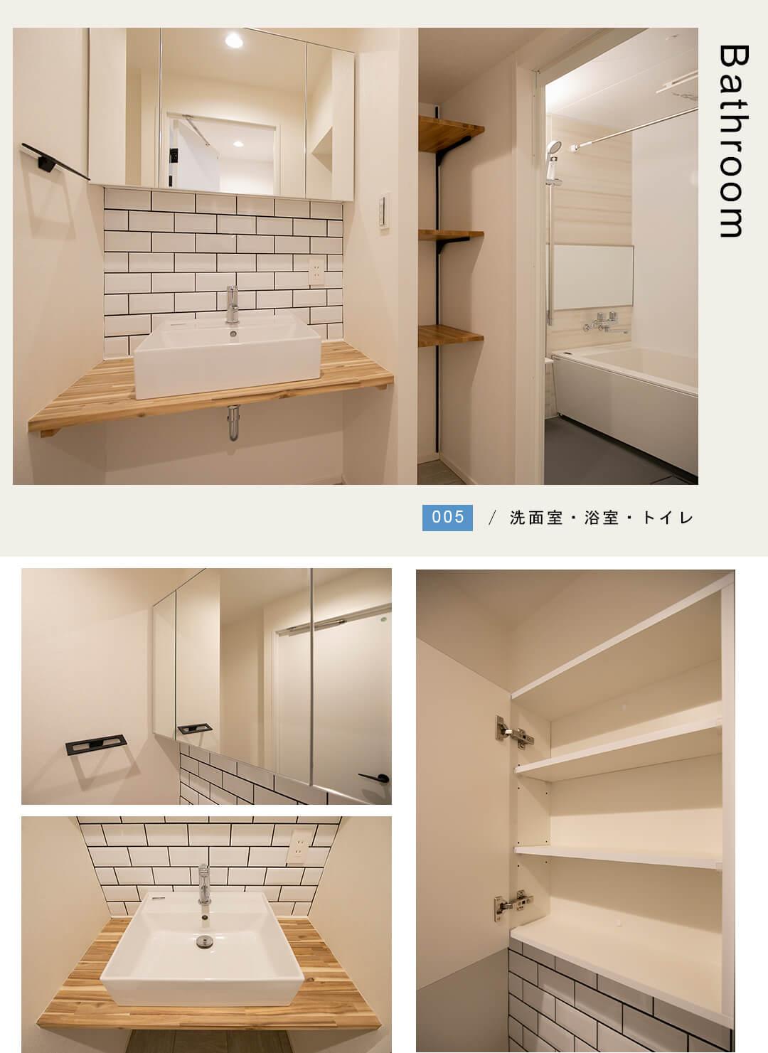 早稲田セントラルハイツの洗面室