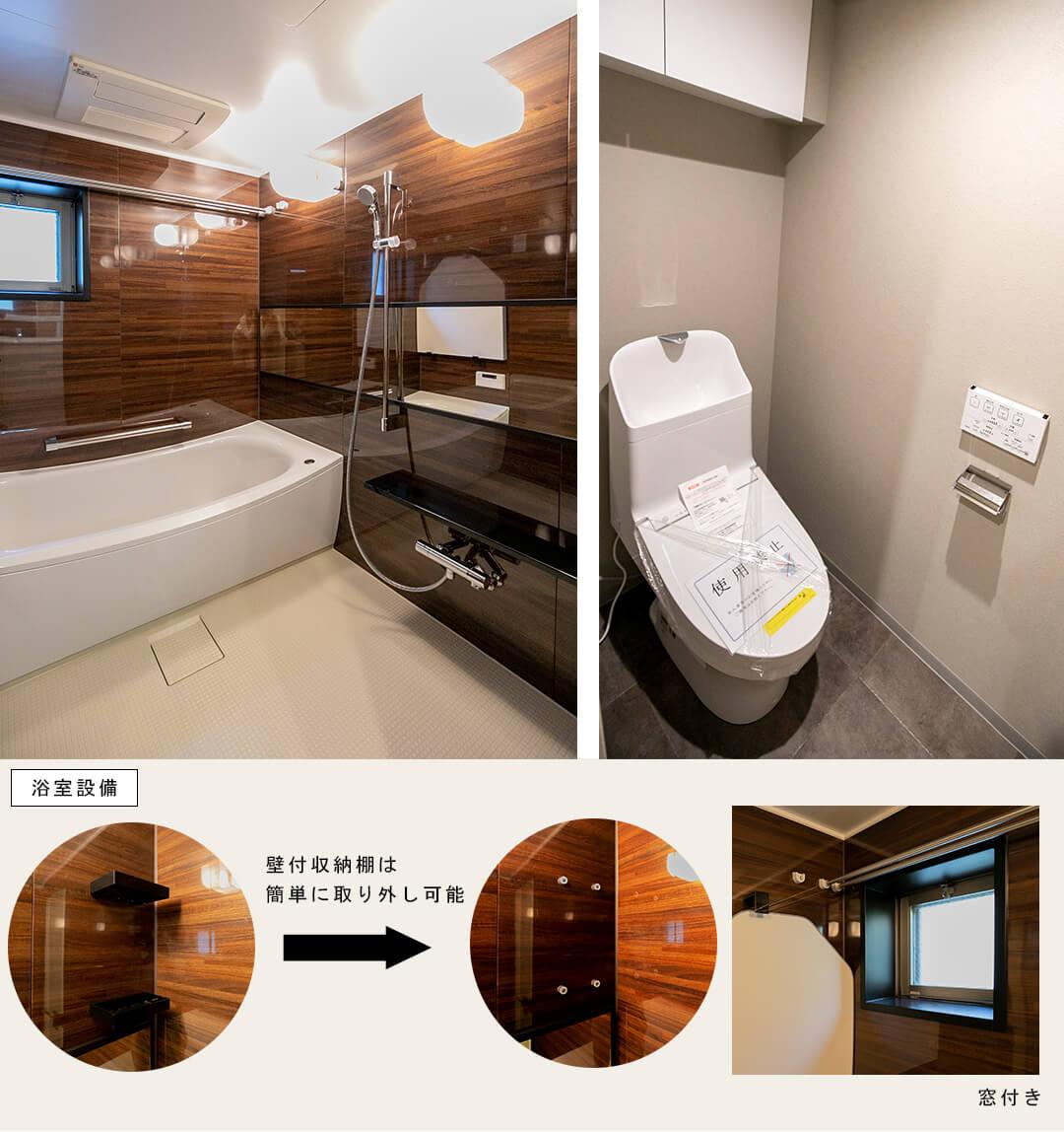 クレッセント千歳船橋の浴室とトイレ