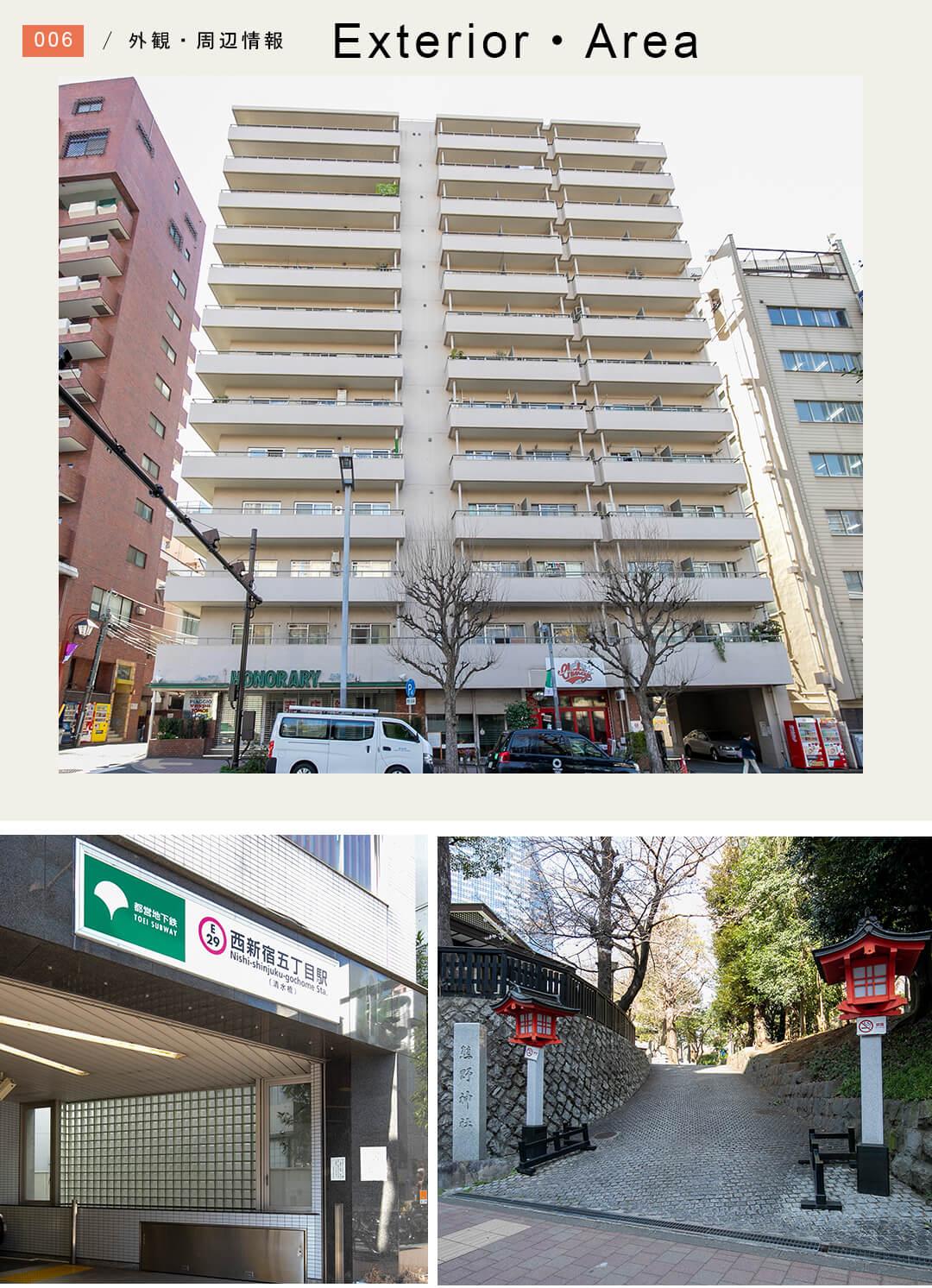新宿パークサイド永谷の外観と周辺情報