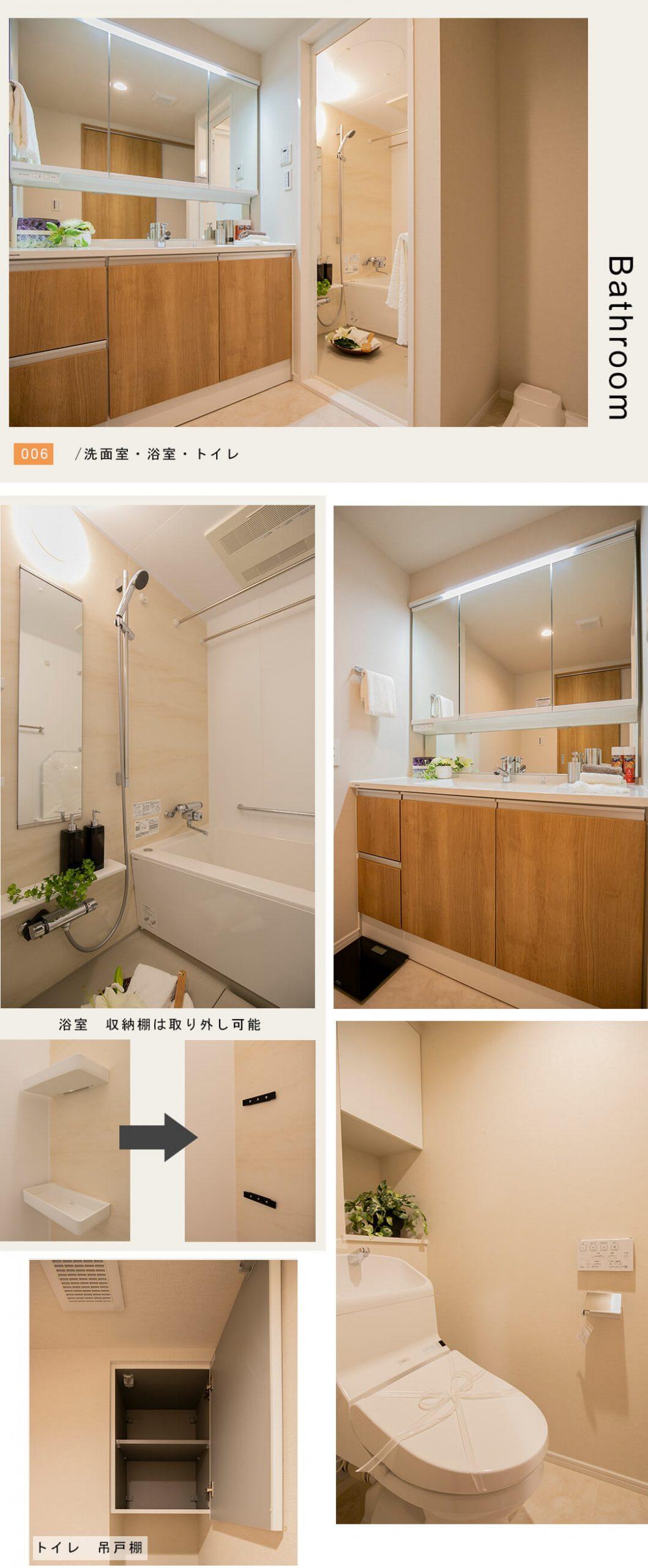 東急ドエルアルス多摩川の洗面室と浴室とトイレ
