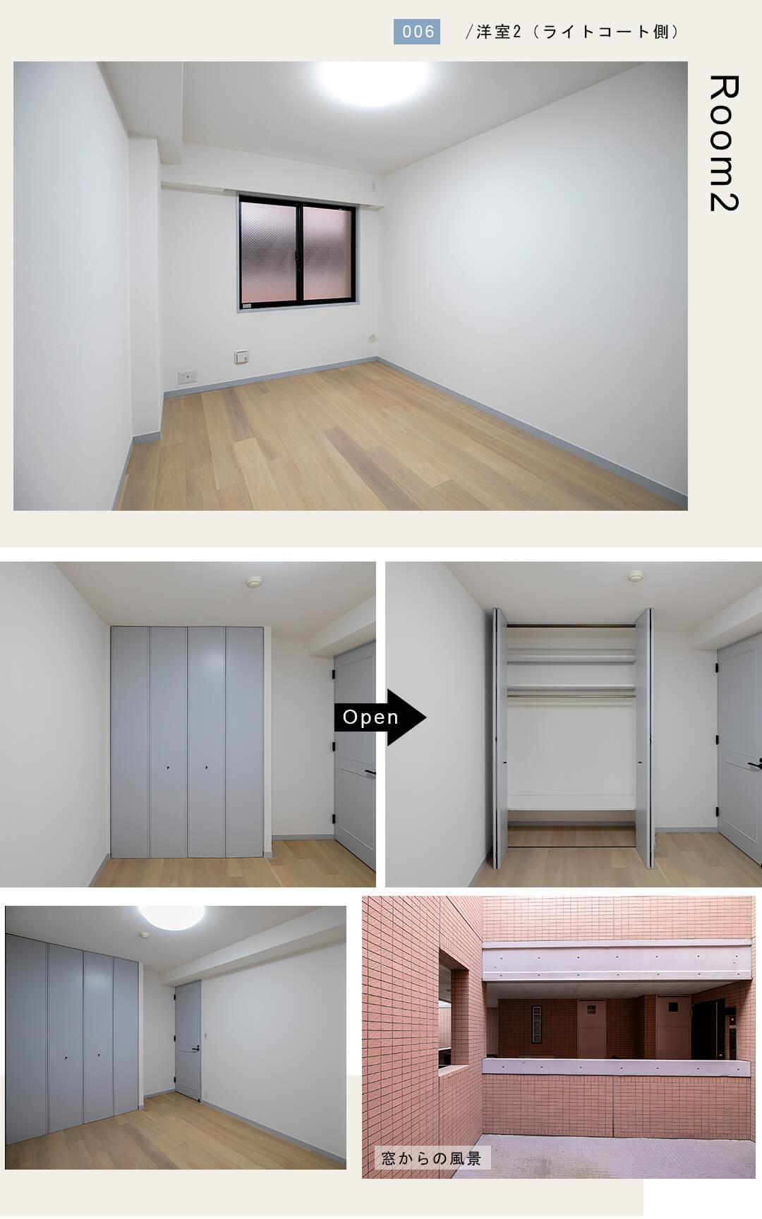 高井戸東デュープレックスの洋室