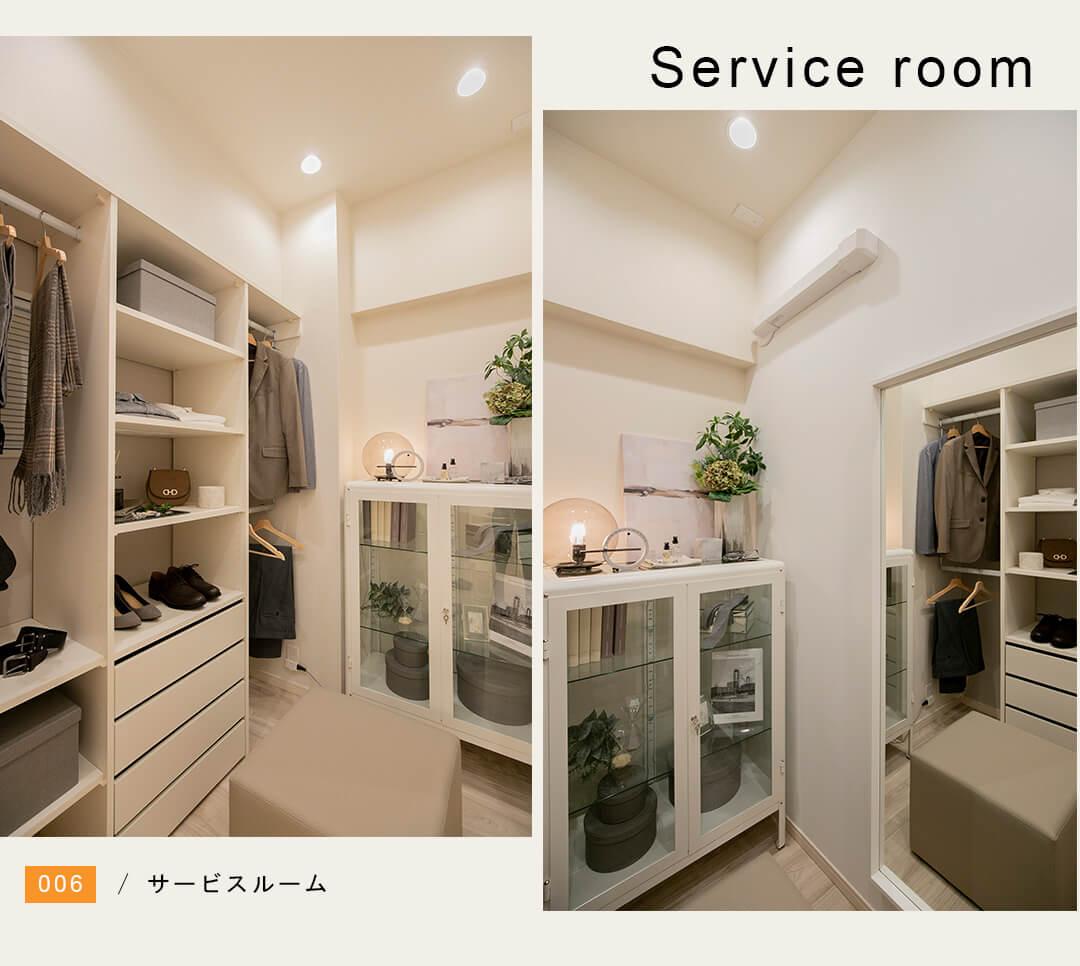 新宿セントビラ永谷のサービスルーム