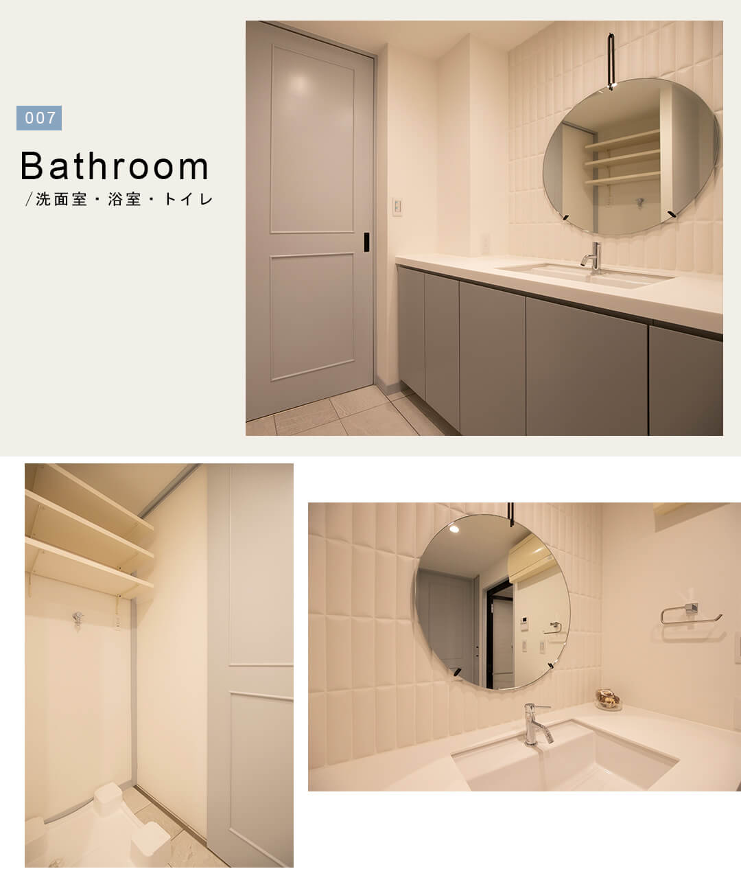 高井戸東デュープレックスの洗面室