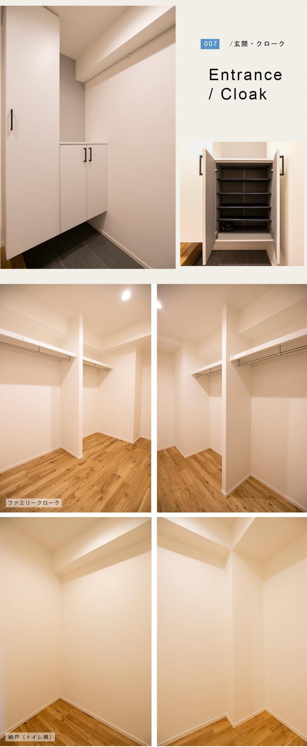 早稲田セントラルハイツの玄関とクローク