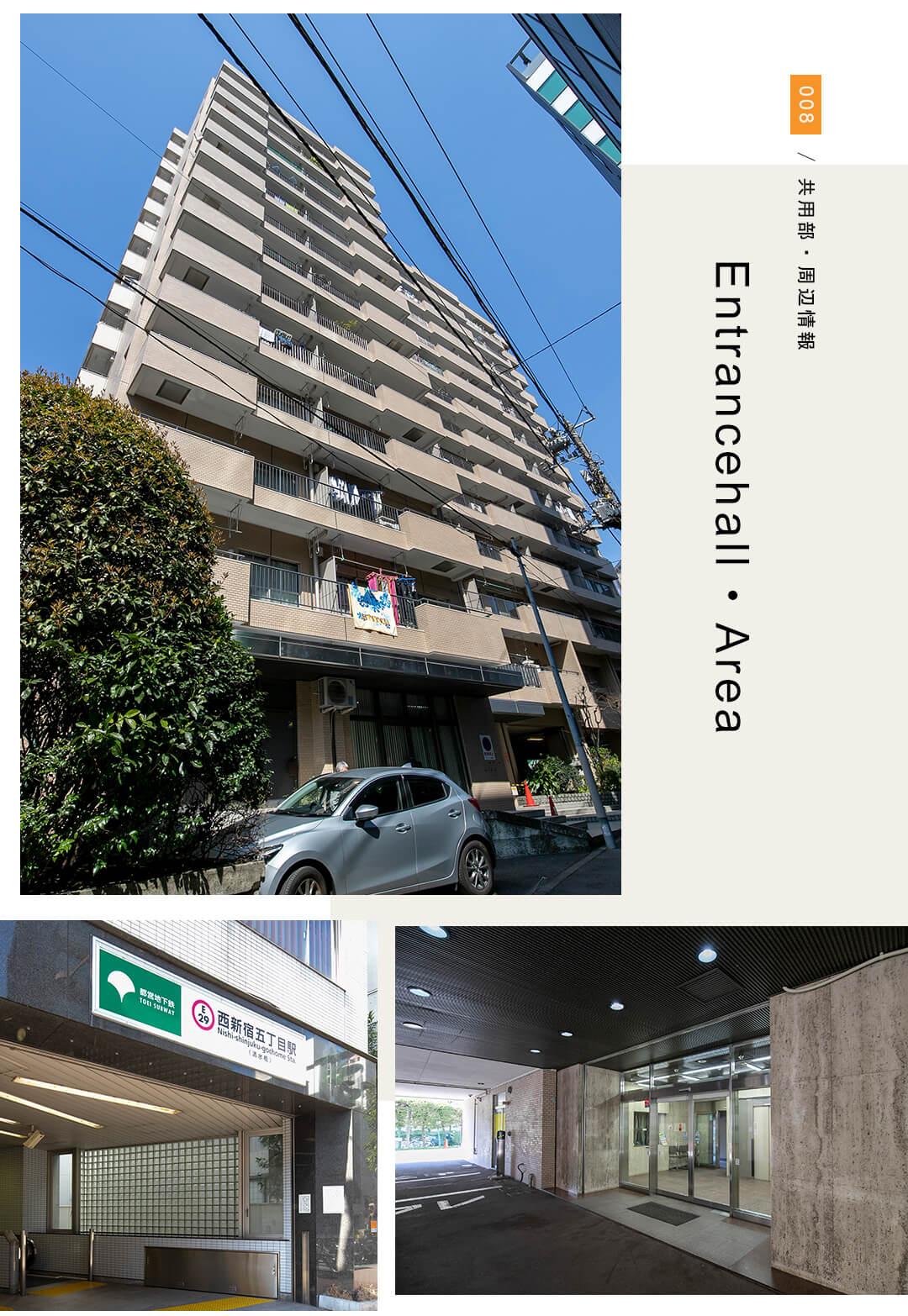 新宿セントビラ永谷の外観と共用エントランスと周辺情報