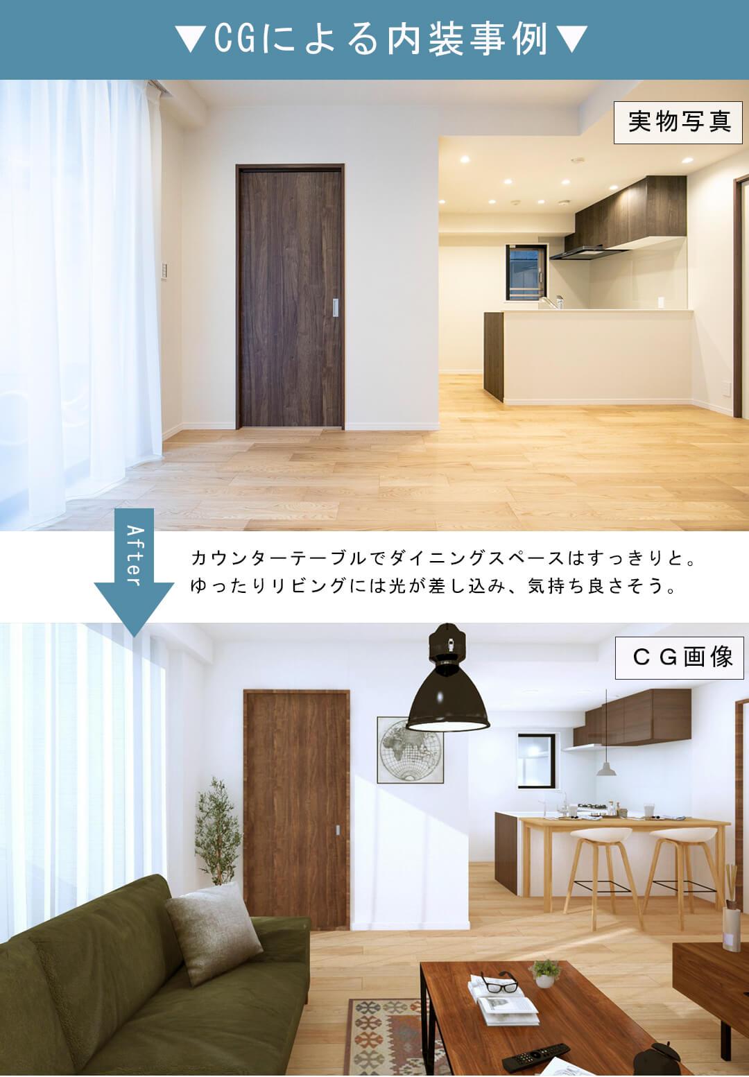 グラーサ東京イーストの内装事例