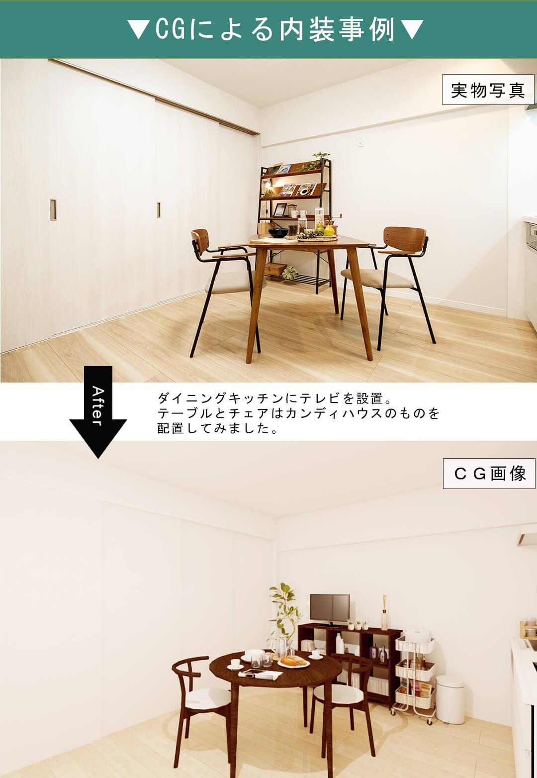 トーア文京マンションのダイニングキッチン内装事例CG