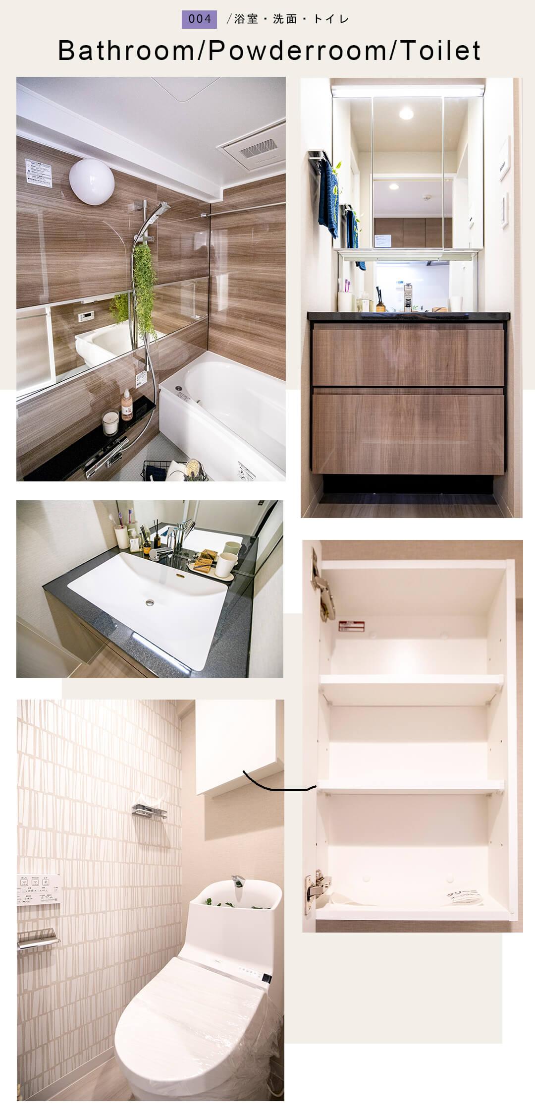 0004浴室,洗面,トイレ,Bathroom,Powderroom,Toilet