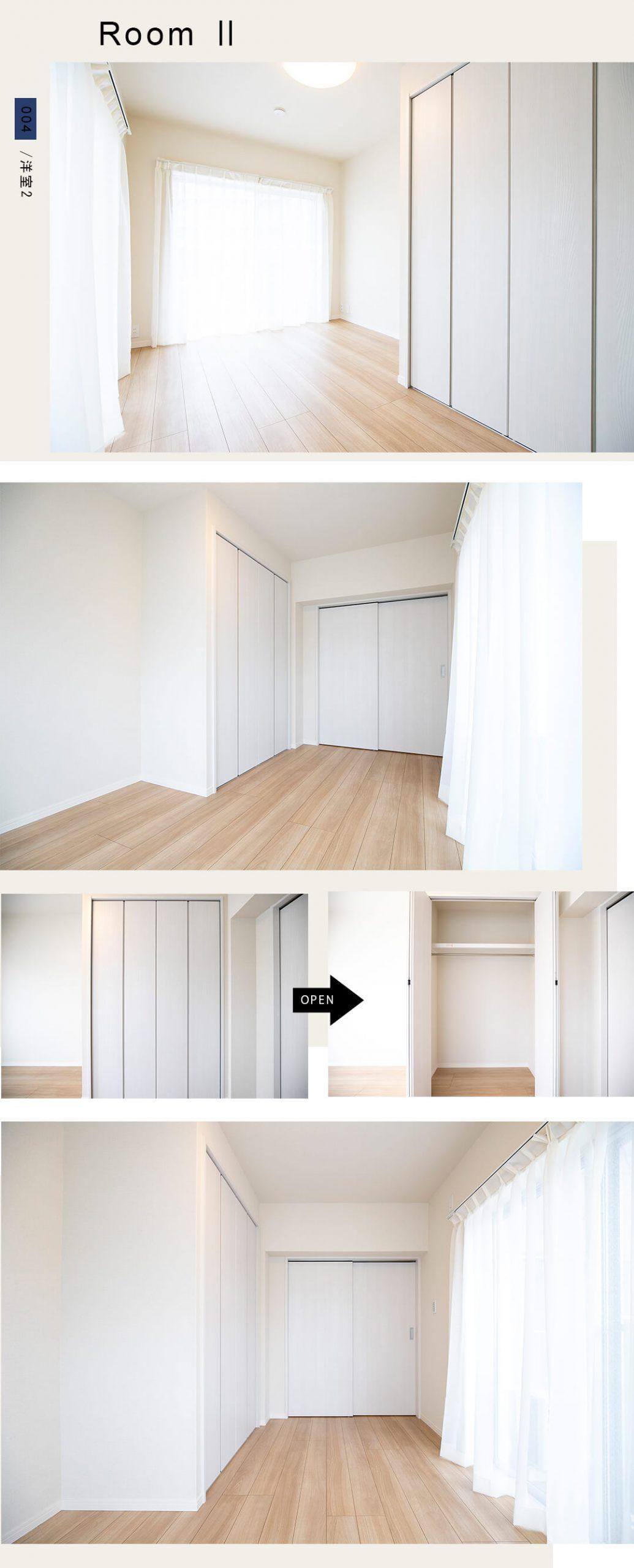 洋室2,Room Ⅱ