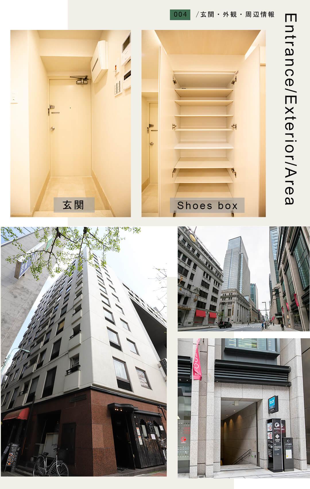 004玄関外観周辺情報,Entrance,Exterior,Area