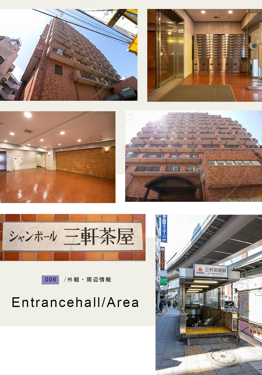 006周辺情報,外観,Area,Entrancehall