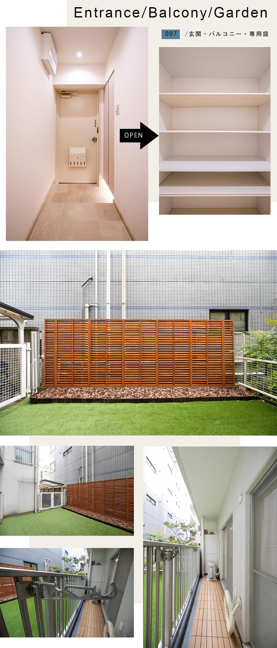 007玄関,バルコニ―,専用庭,Entrance,Balcony,Garden