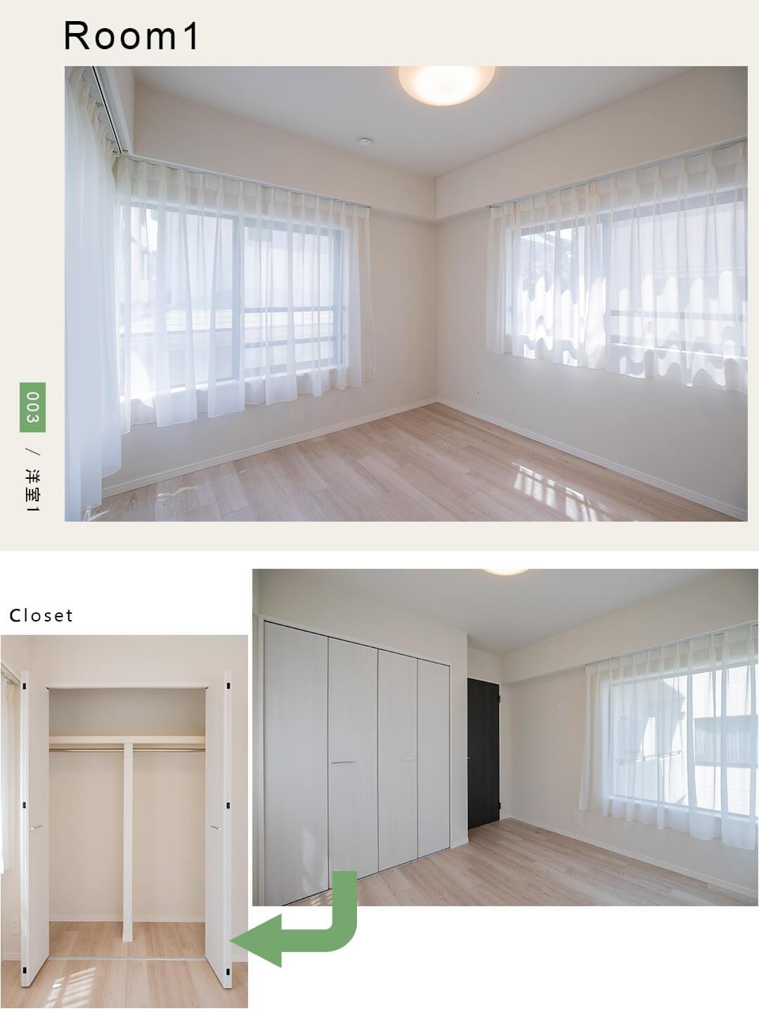 松原センターハイツの洋室