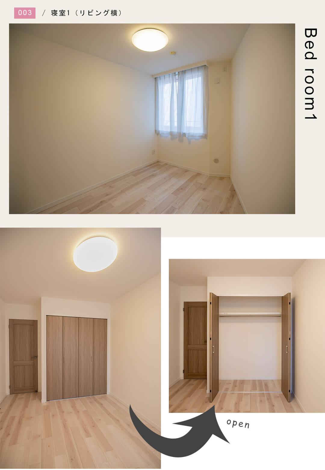 パレ・プラス経堂の寝室