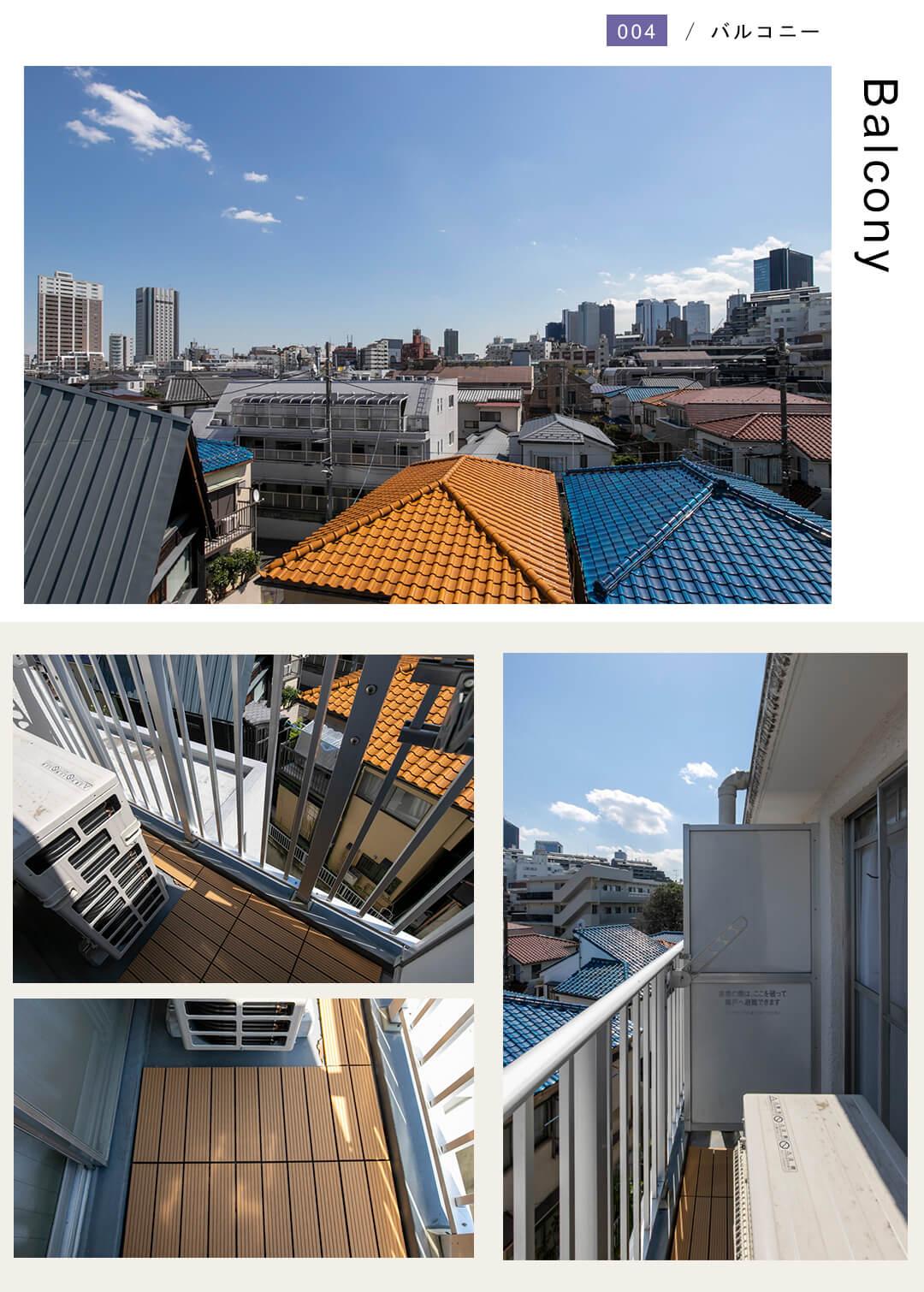 パイロットハウス北新宿のバルコニー