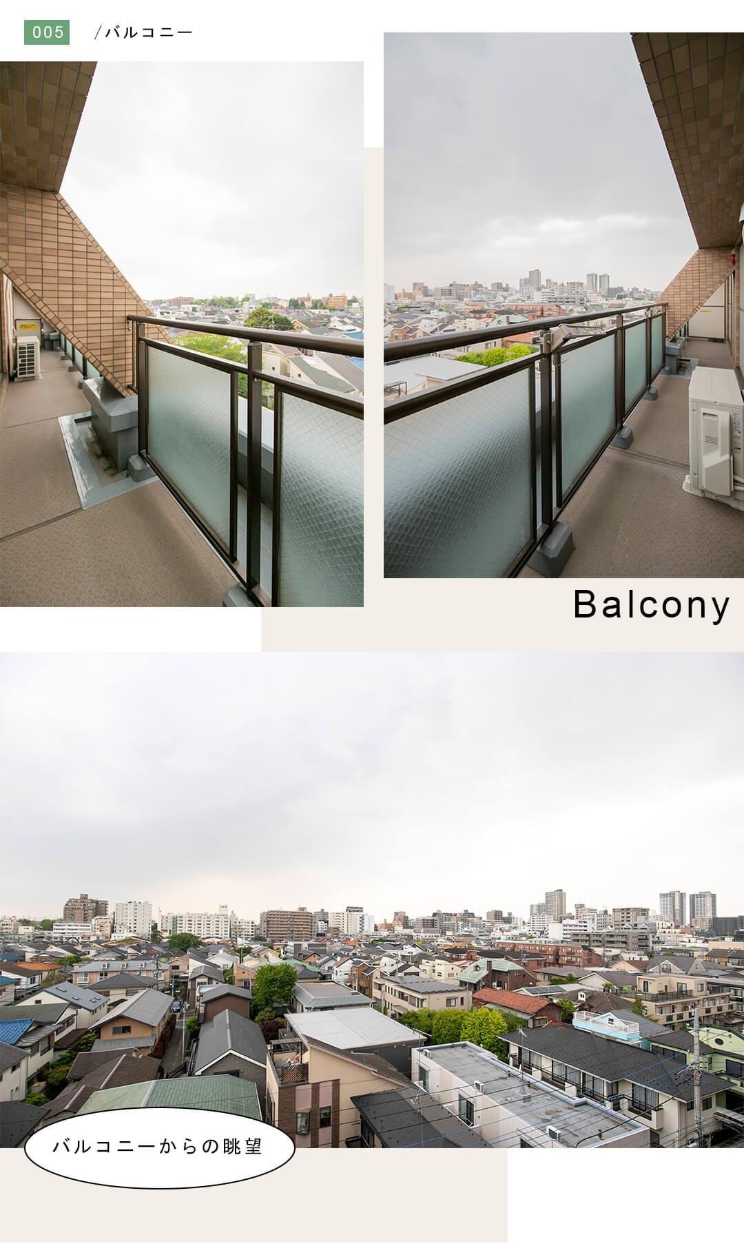 朝日シティパリオ三鷹のバルコニー