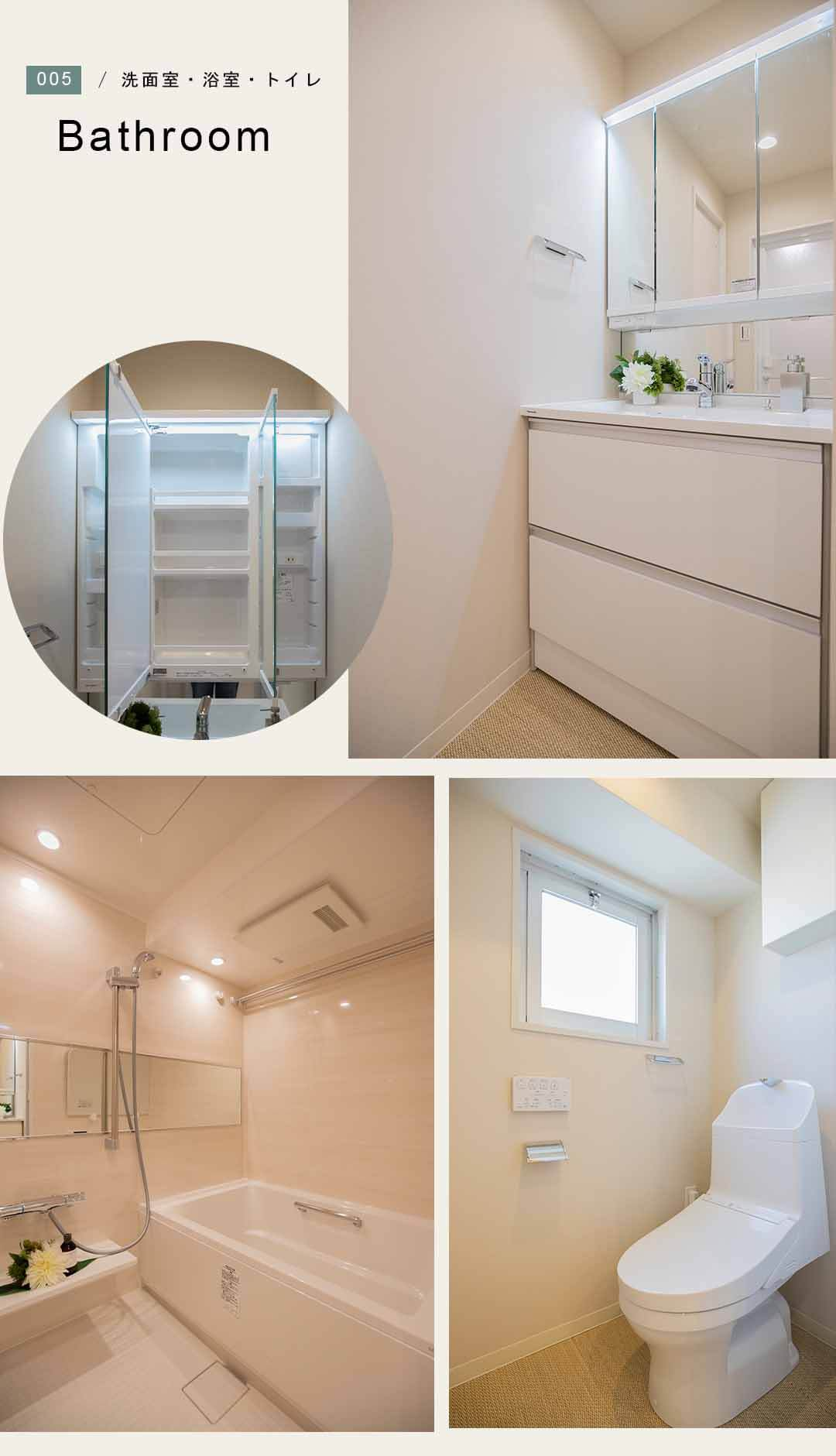 ハピーハイツ入谷の洗面室と浴室とトイレ