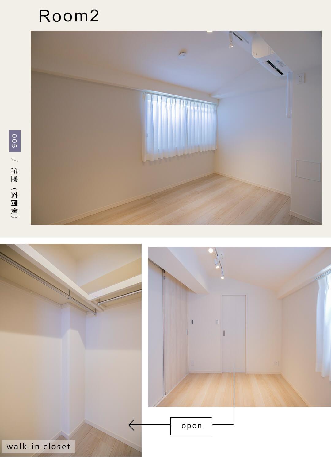 パイロットハウス北新宿の洋室
