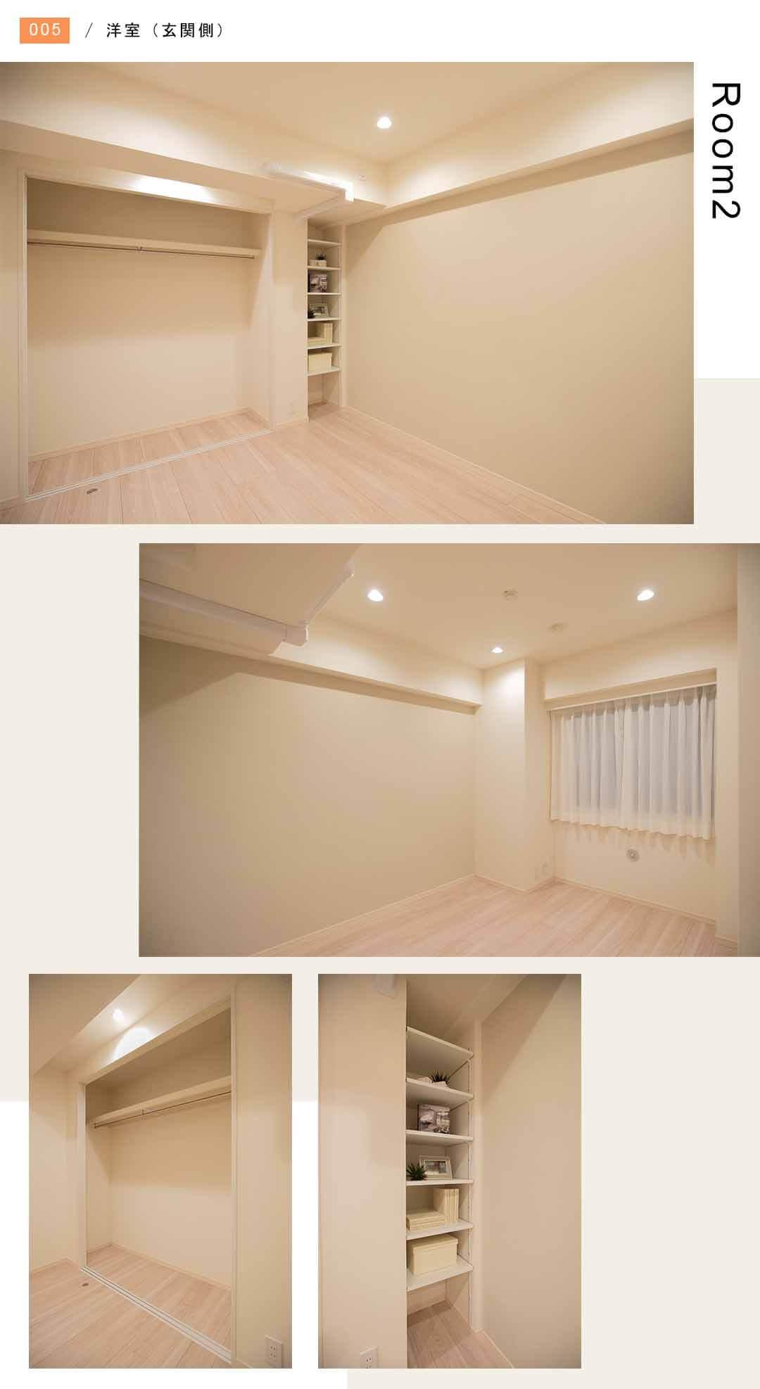 サンスターレ浅草橋の洋室