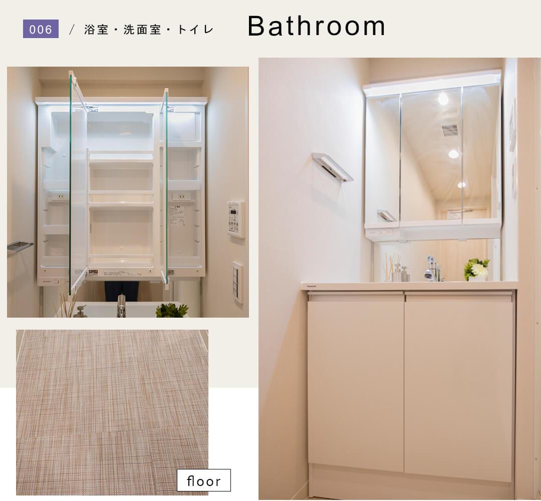 パイロットハウス北新宿の洗面室