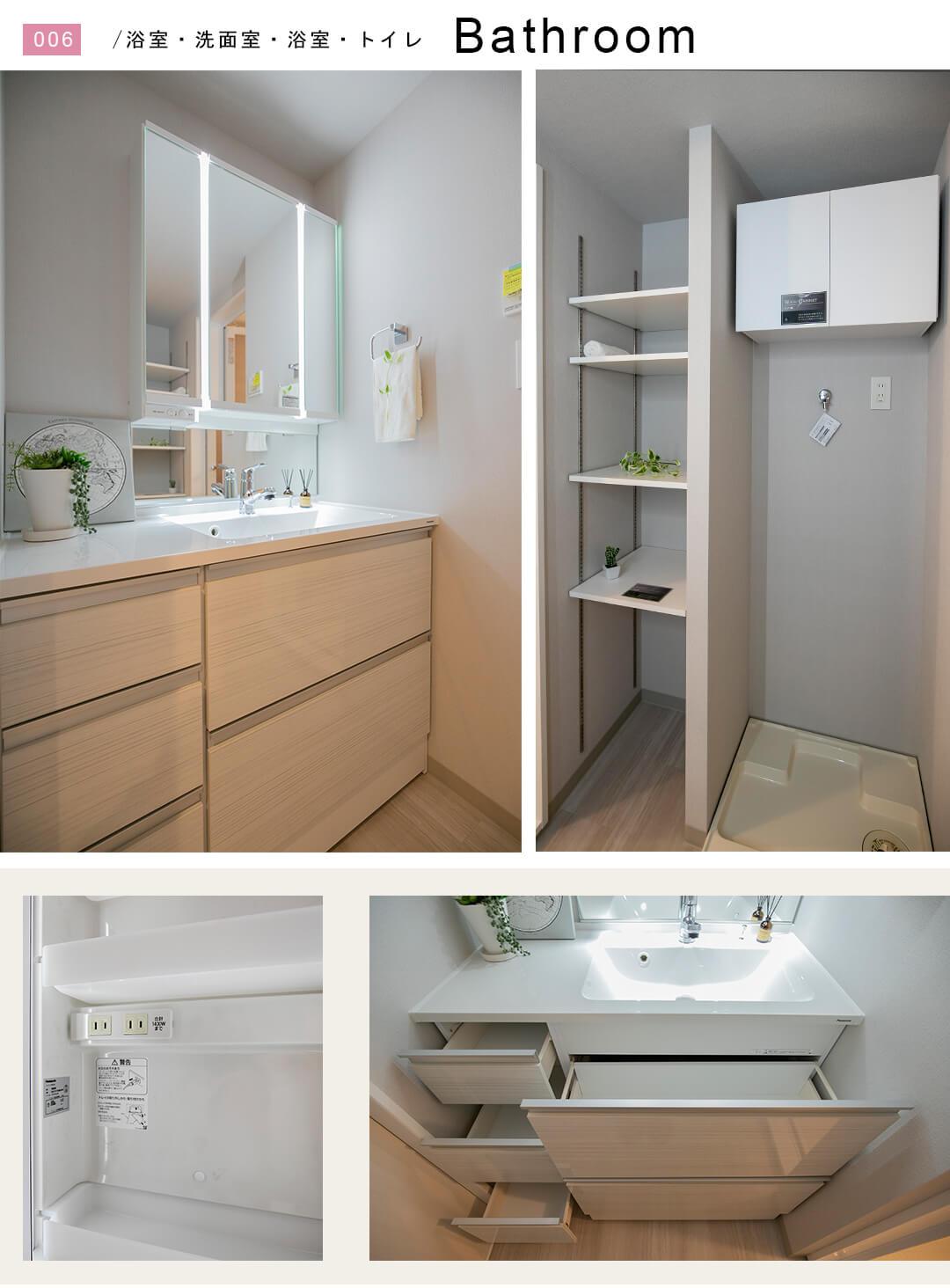 シーアイマンション駒場A号棟の洗面室