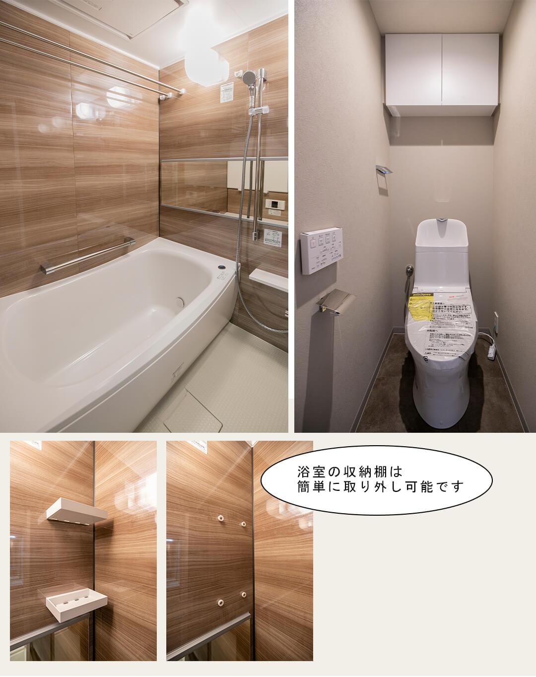 松原センターハイツの浴室とトイレ