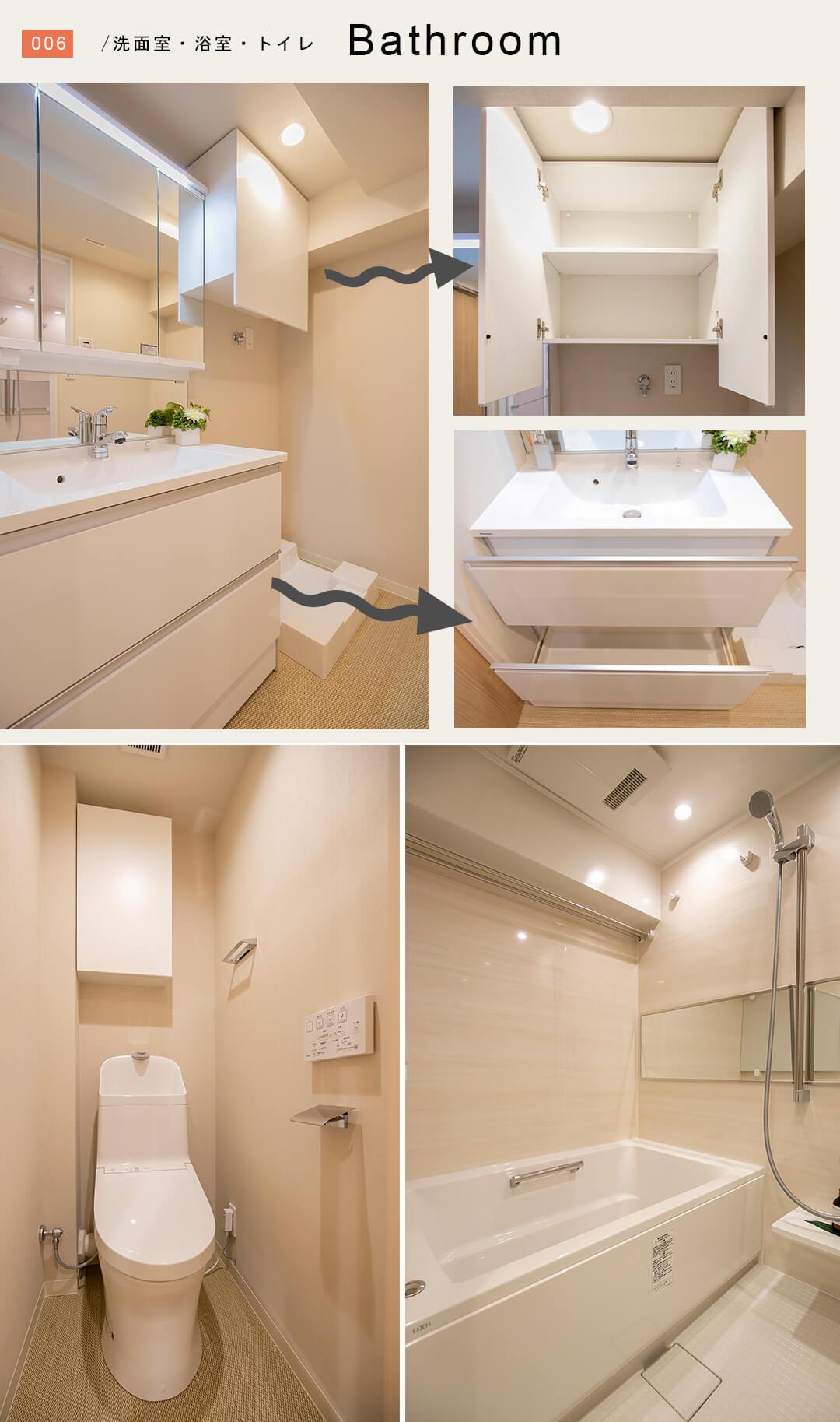 南阿佐ヶ谷ハイツの洗面室と浴室とトイレ