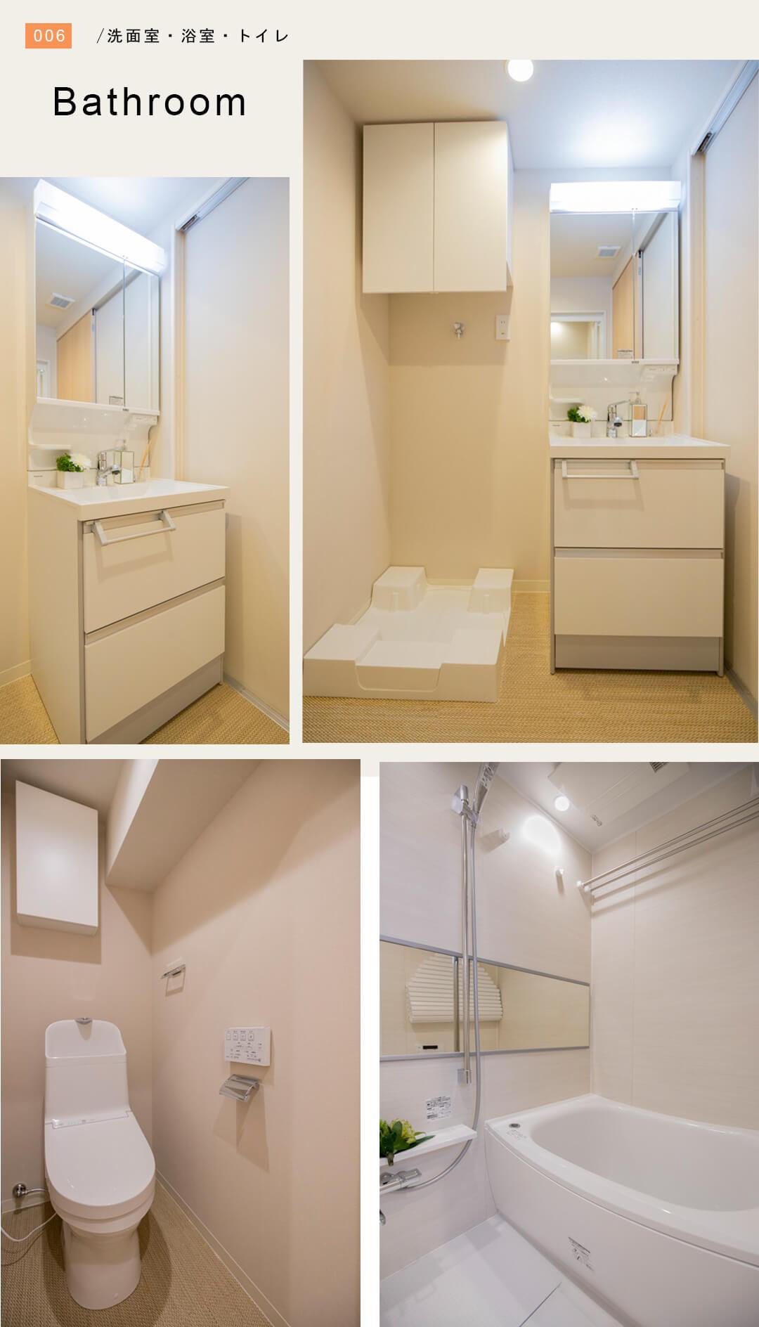 京王南台コーポラスの洗面室と浴室とトイレ