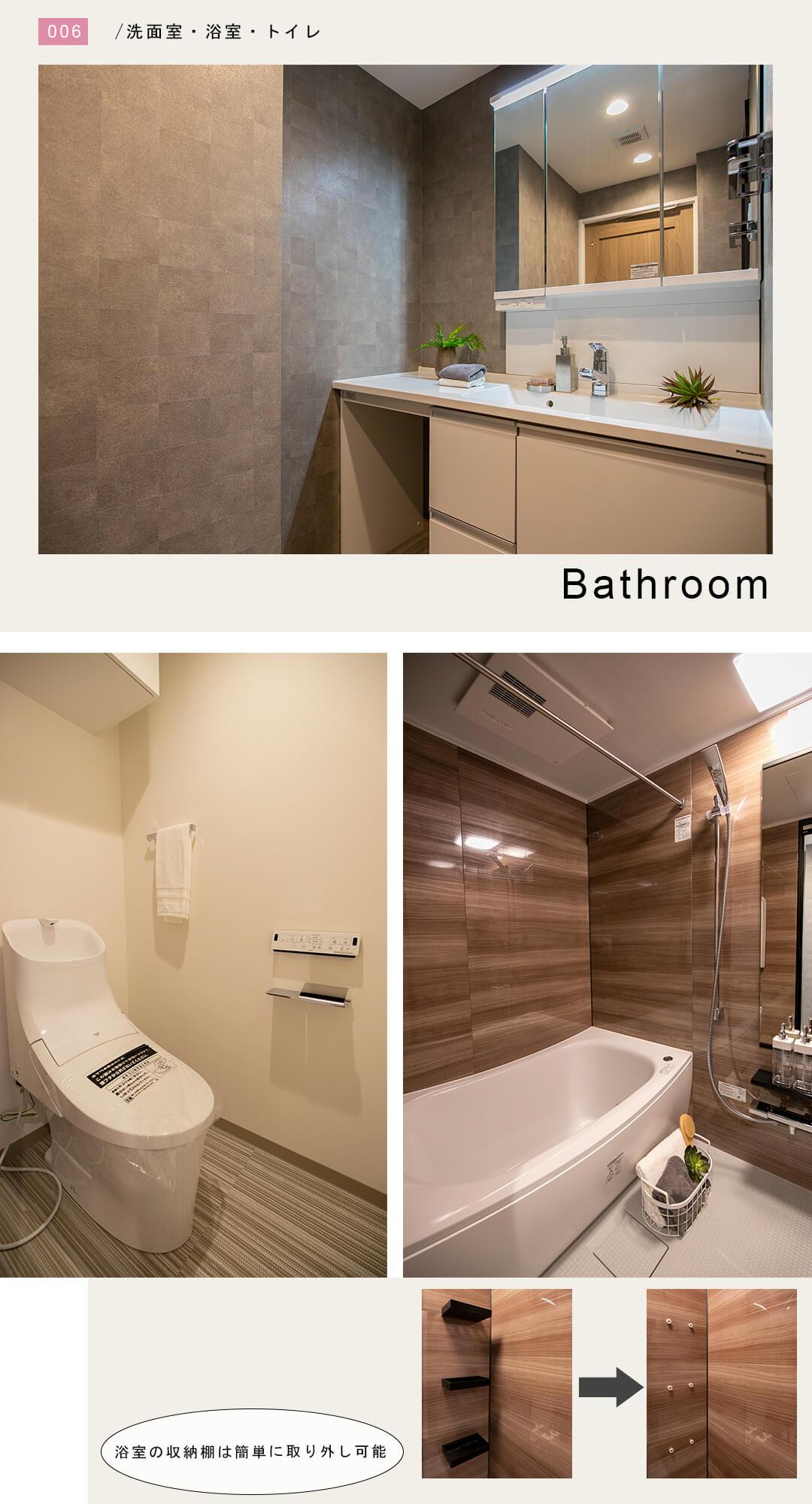 パレ・プラス経堂の浴室と洗面室とトイレ