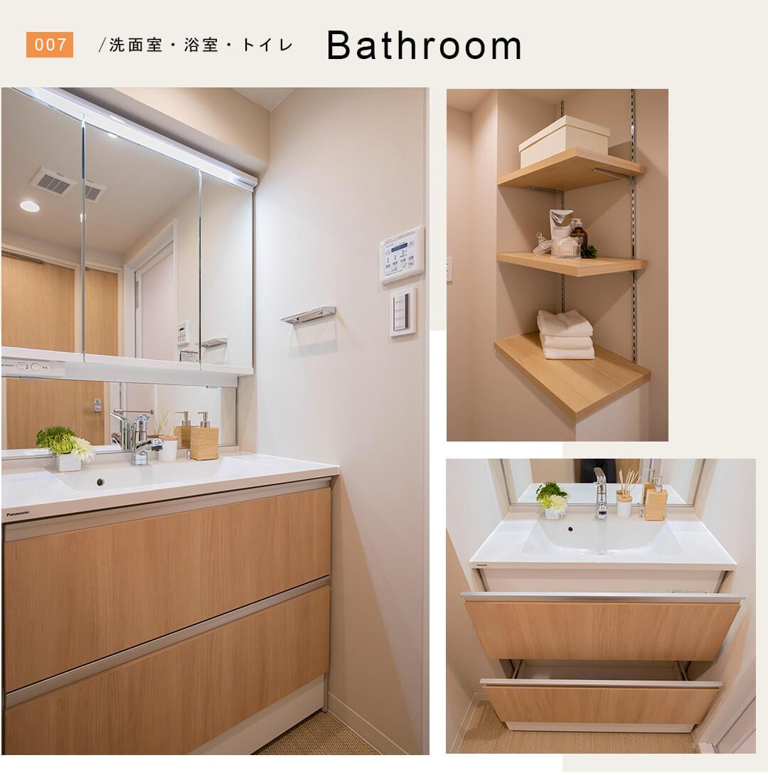 クラース浜田山の洗面室